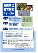 hokaido280118-2