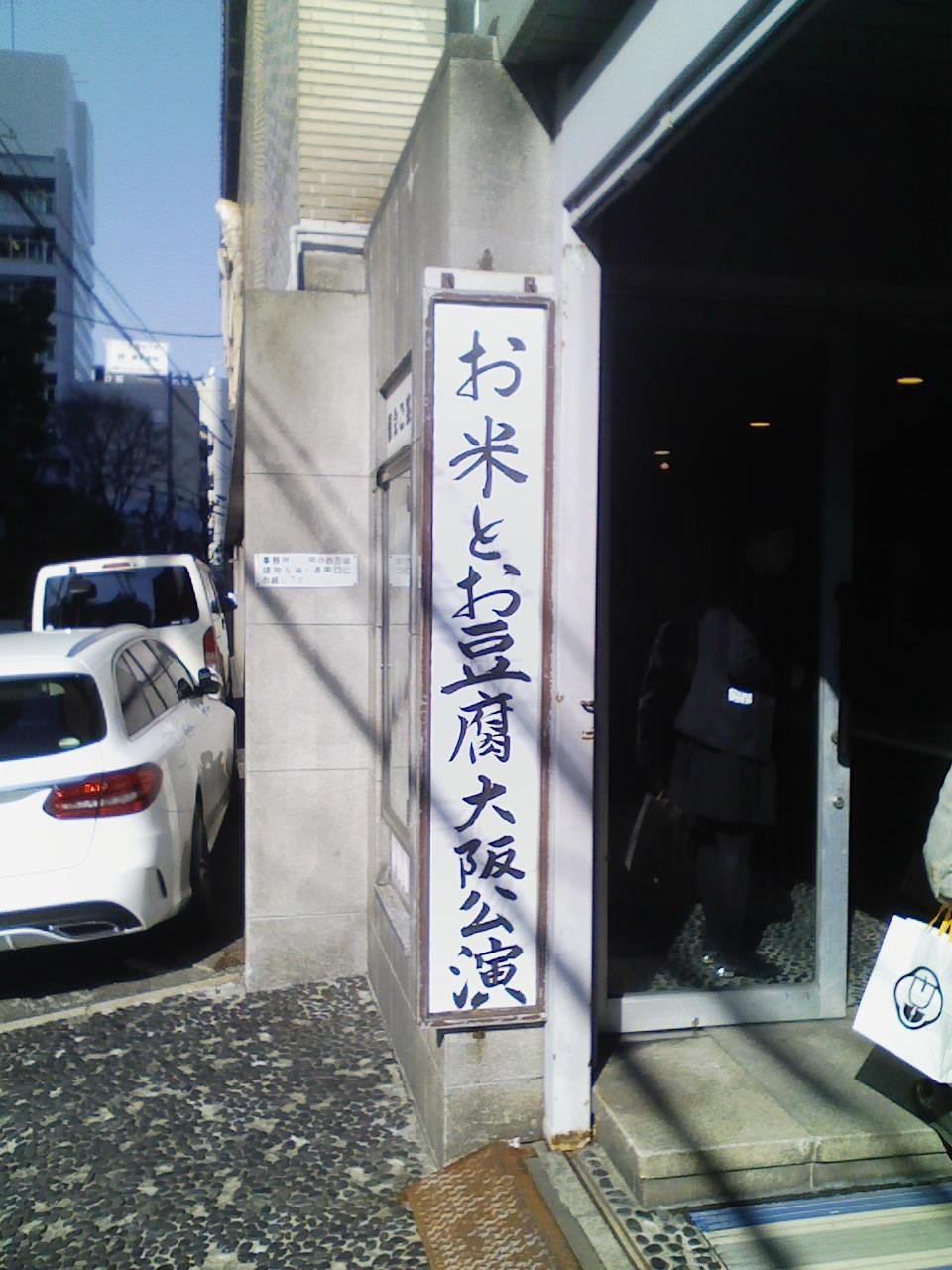 お米とお豆腐