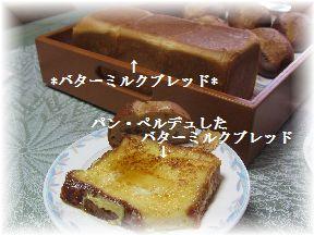 160119 バターミルクブレッド
