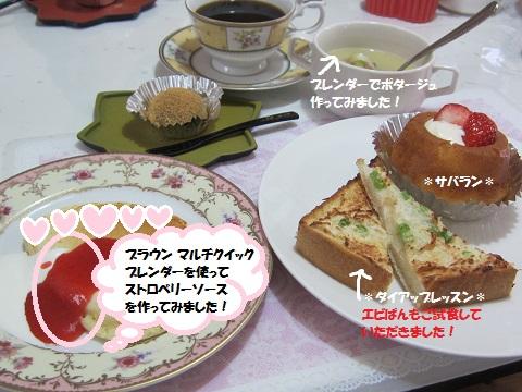 160205 試食(安藤・辻)