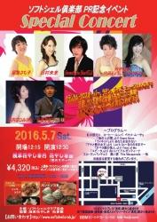 ソフトシェル倶楽部 PR記念イベント「スペシャル・コンサート」 浅草花やしき座