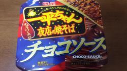 焼きそばチョコソース1