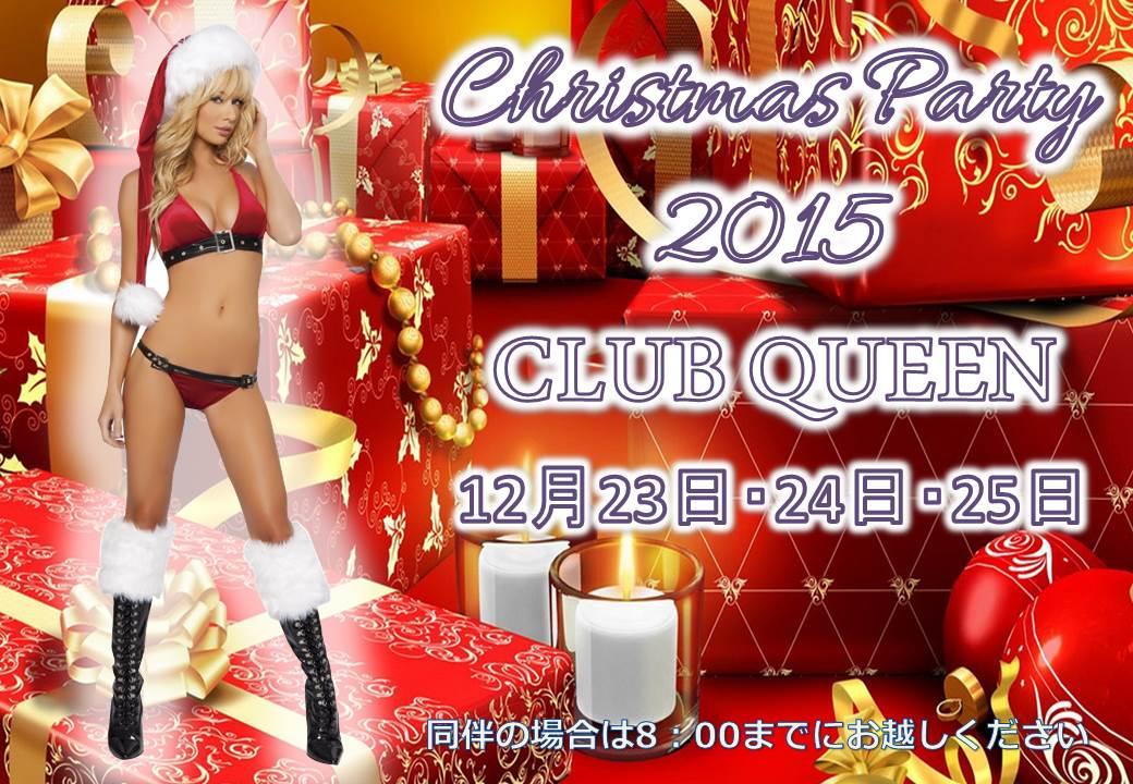 クリスマス2015-2