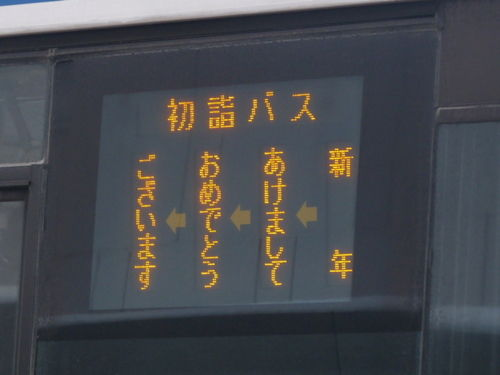 初詣バスの表示