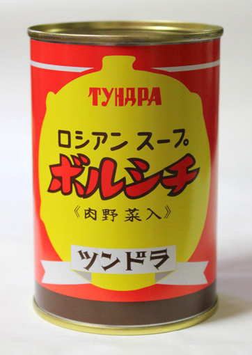 ボルシチの缶詰