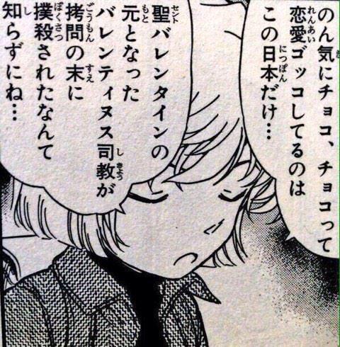 灰原哀(名探偵コナン)
