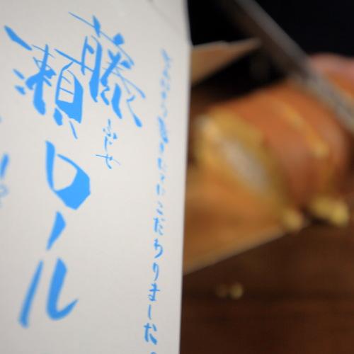 ロールケーキ (3)