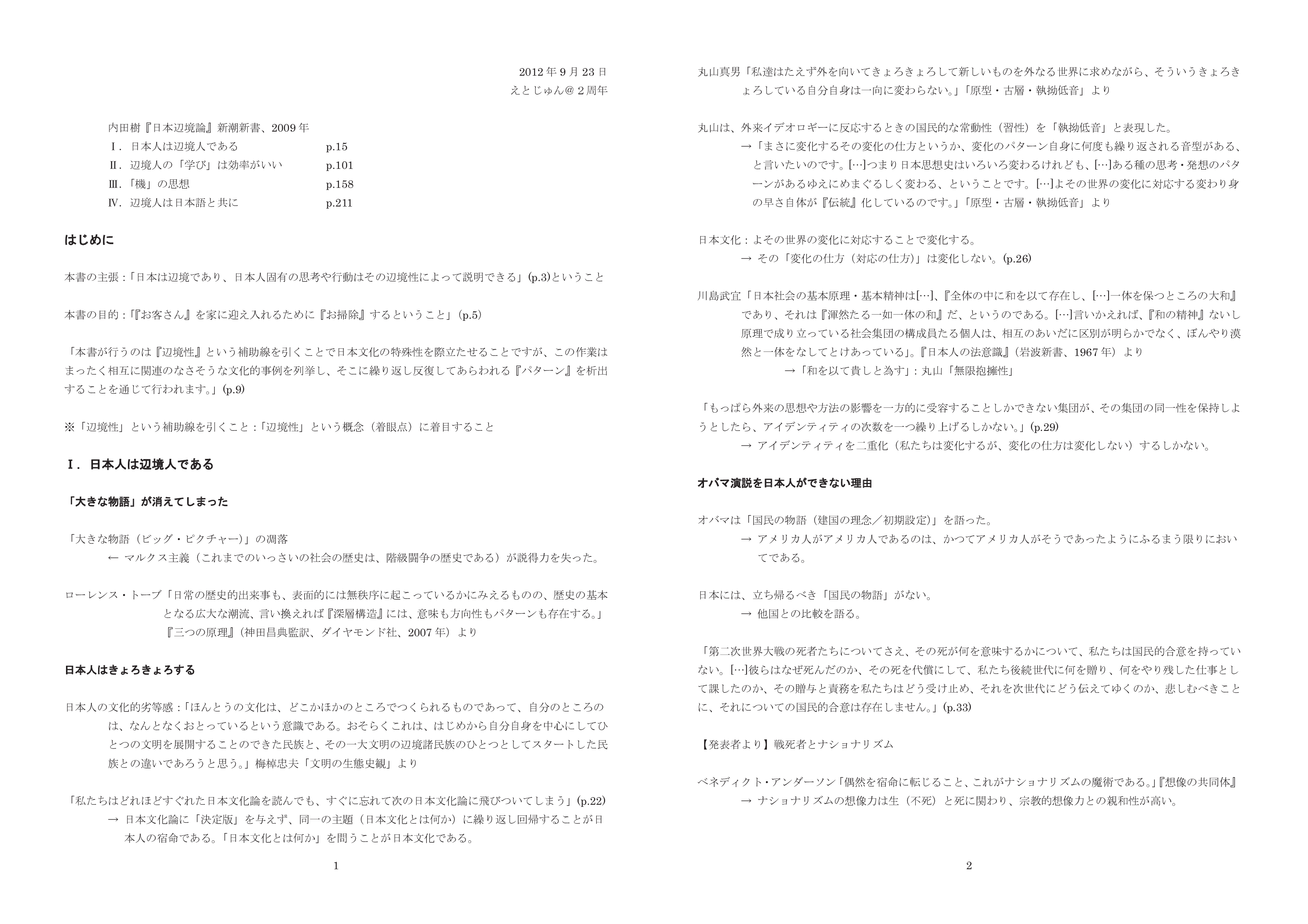 日本辺境論(第一章)-001