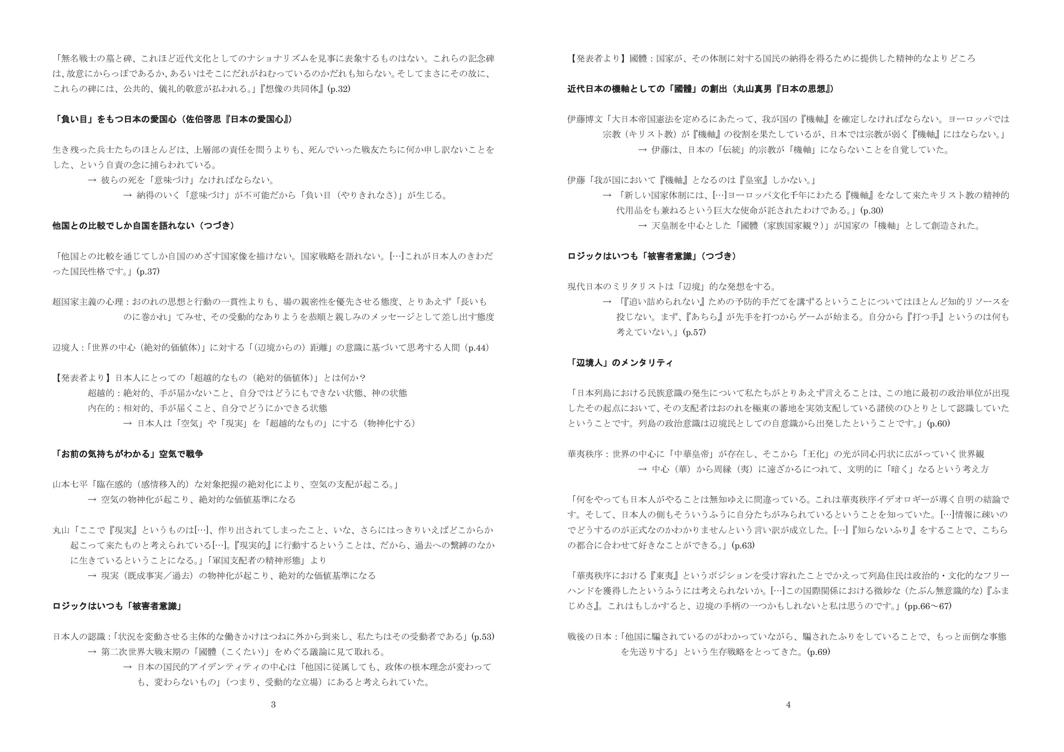 日本辺境論(第一章)-002