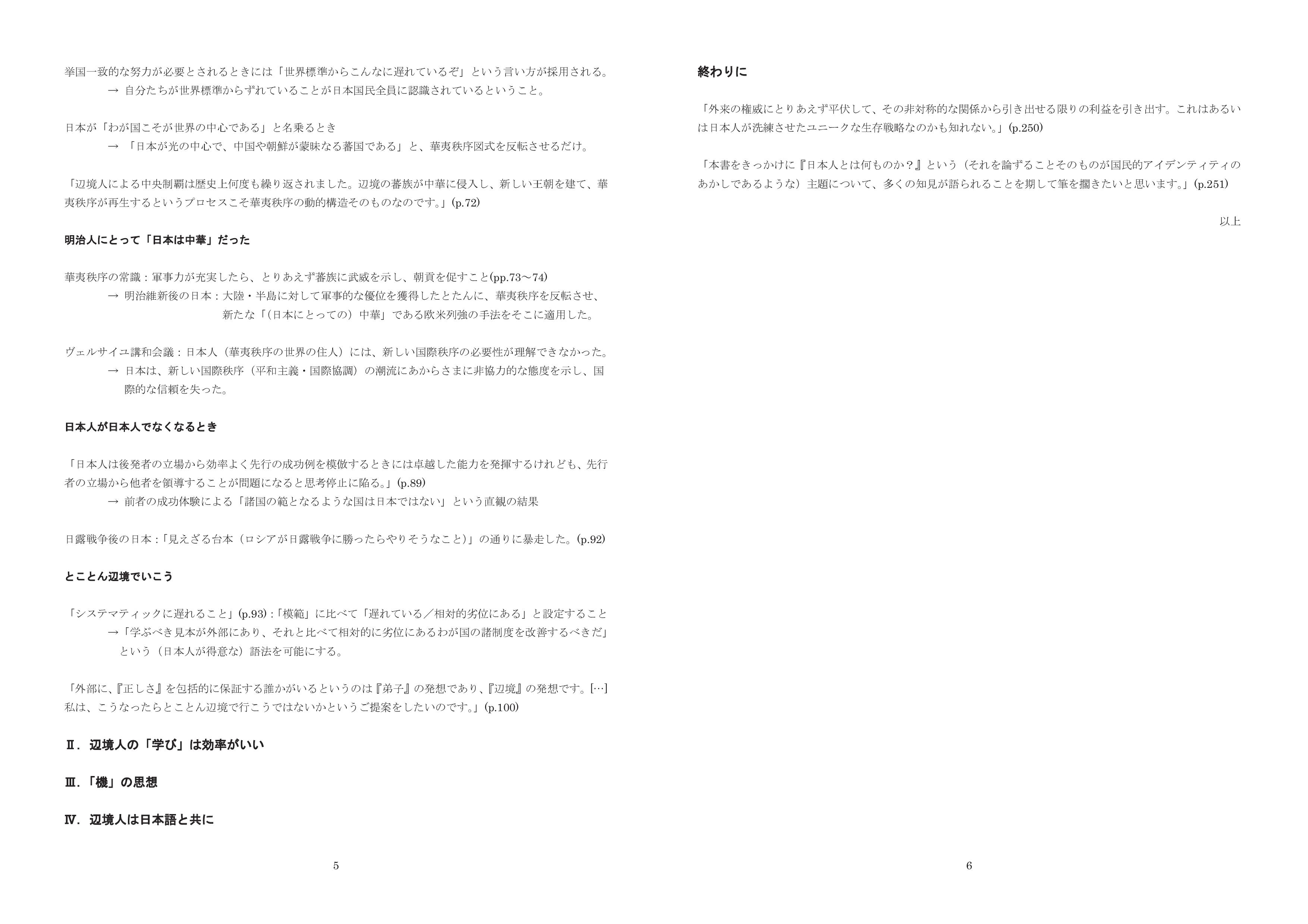日本辺境論(第一章)-003