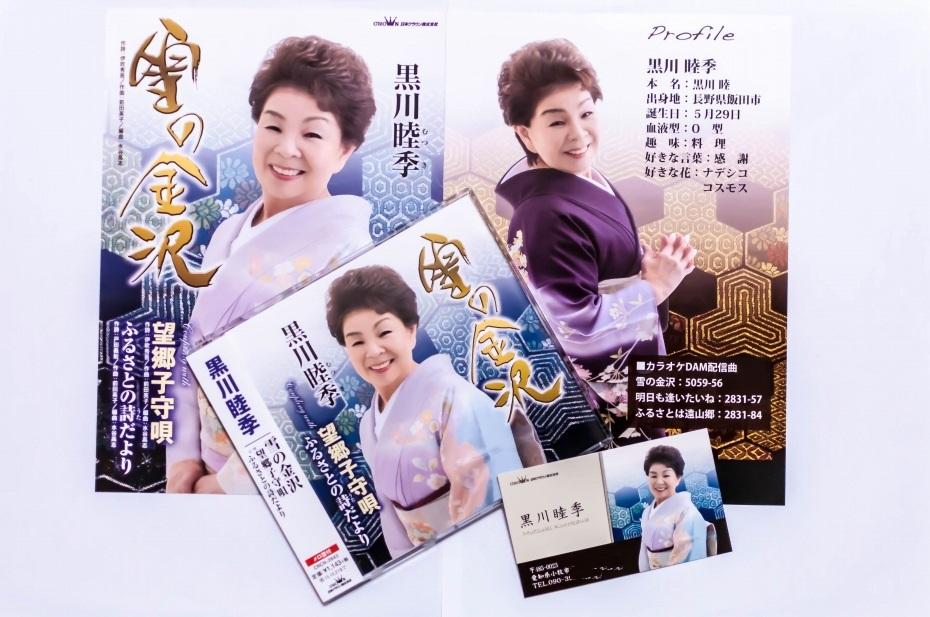 2016.01.03.10黒川睦季