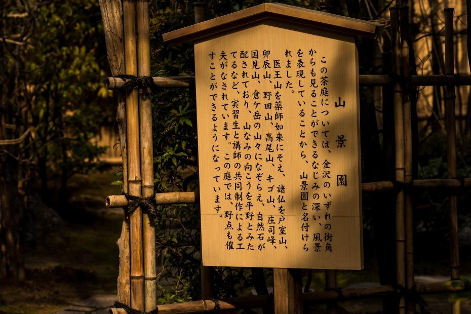 2016.01.06長町武家屋敷跡_山景園3