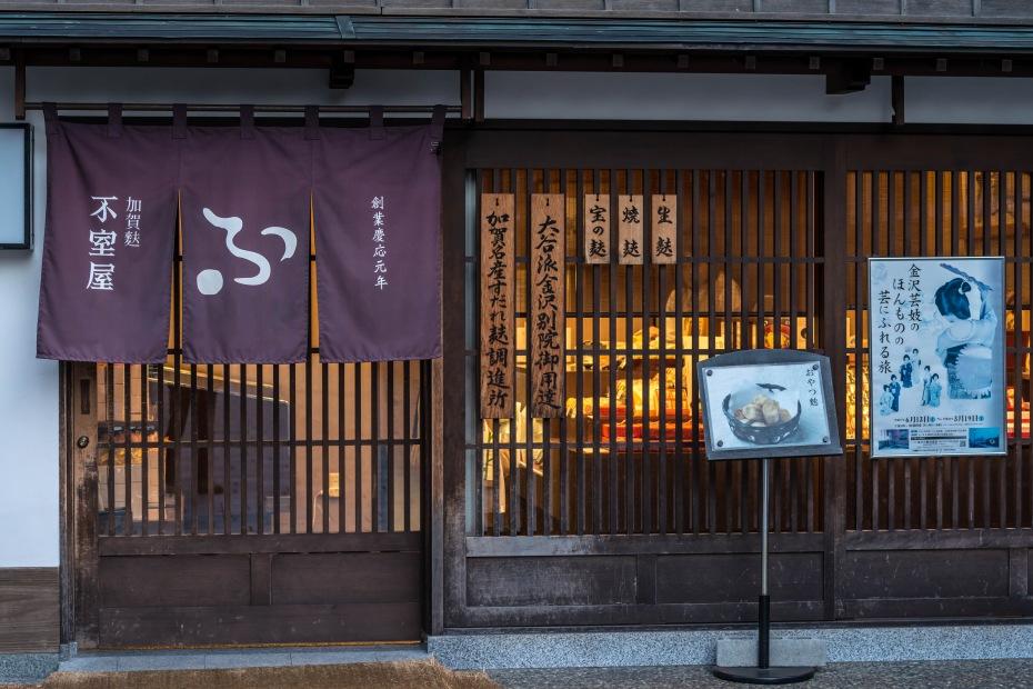 2016.02.03ひがし茶屋街11