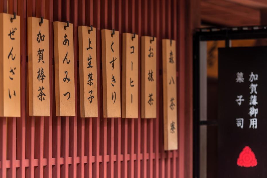2016.02.03ひがし茶屋街9