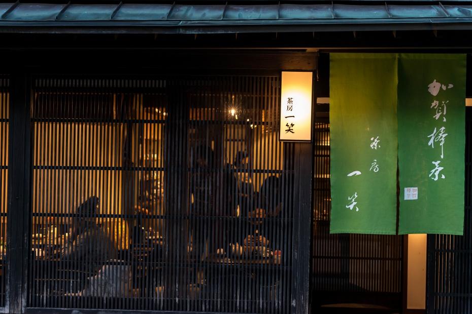 2016.02.03ひがし茶屋街10