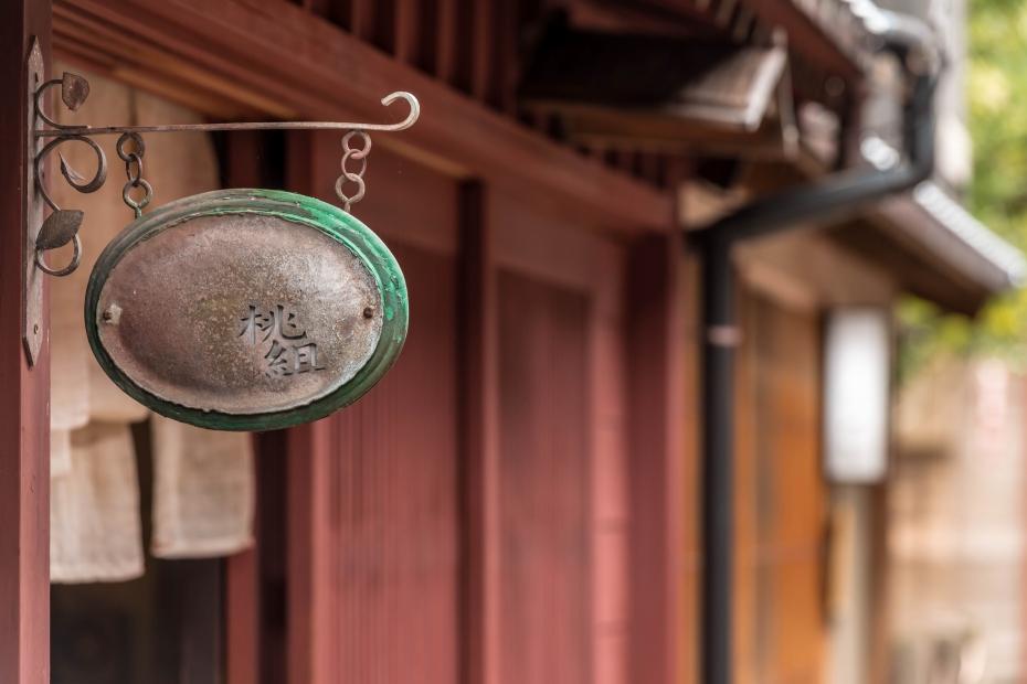 2016.02.03ひがし茶屋街8
