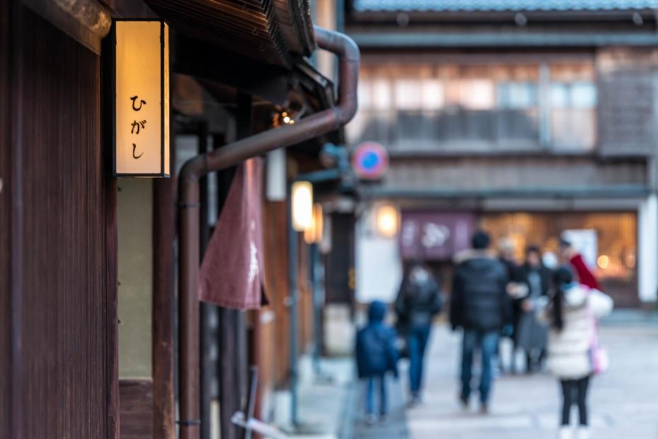 2016.02.03ひがし茶屋街5