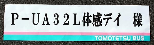 s-Tomotetu Tour
