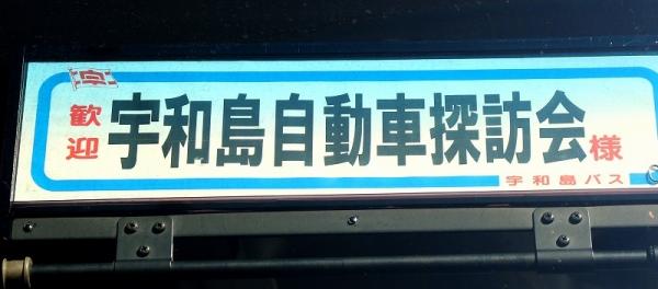 s-Uwajima Tour