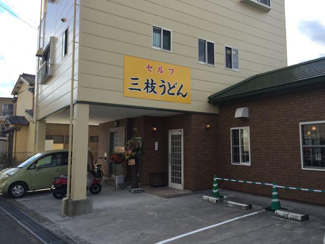 2016_02_03_saegusa01