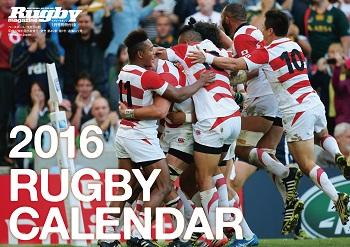 2016ラグビーマガジンカレンダー