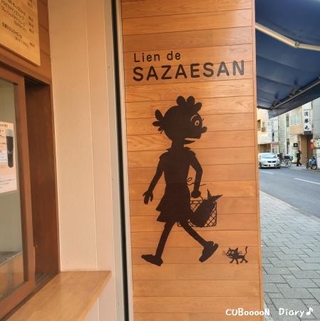sazae1.jpg