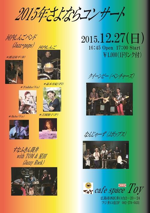 2015年さよならコンサート