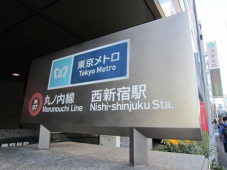 西新宿駅1番出口