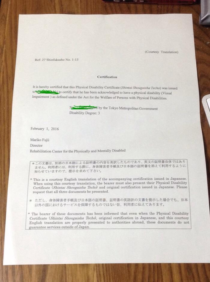 HIROMI TRAVEL 身体障害者手帳の...