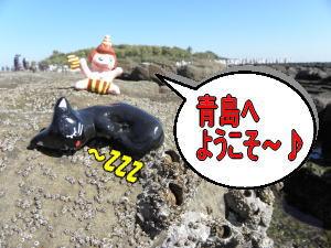 青島にようこそ