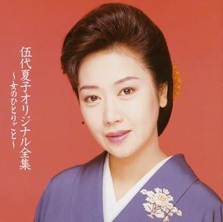 GodaiNatsuko_OnnanoHitorigoto.jpg