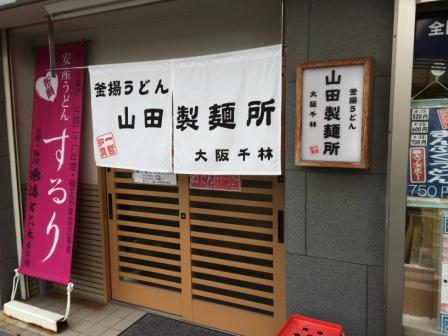 山田製麺所外観