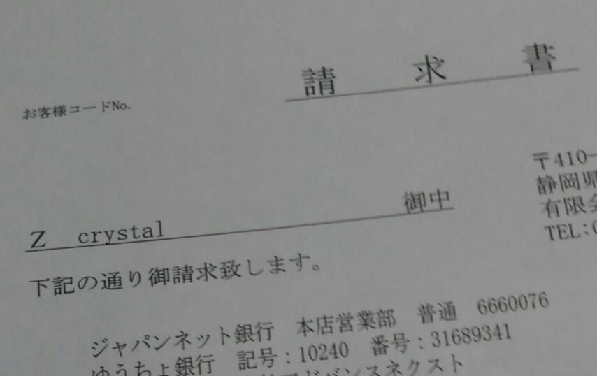 0123請求書