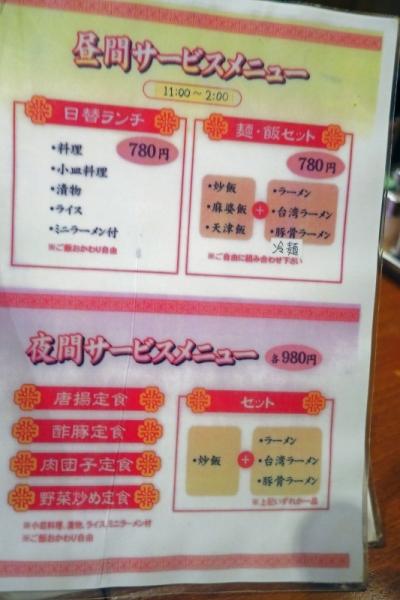 龍美001