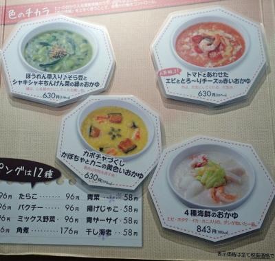 粥餐庁001