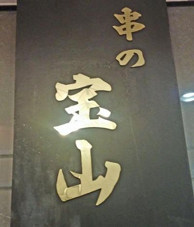 宝山(2)001