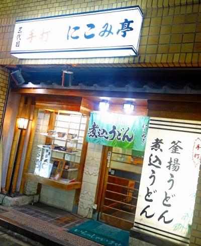 にこみ亭006
