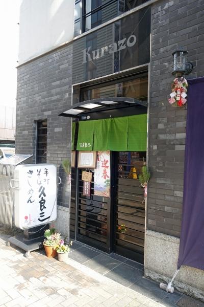 KURAZO008.jpg