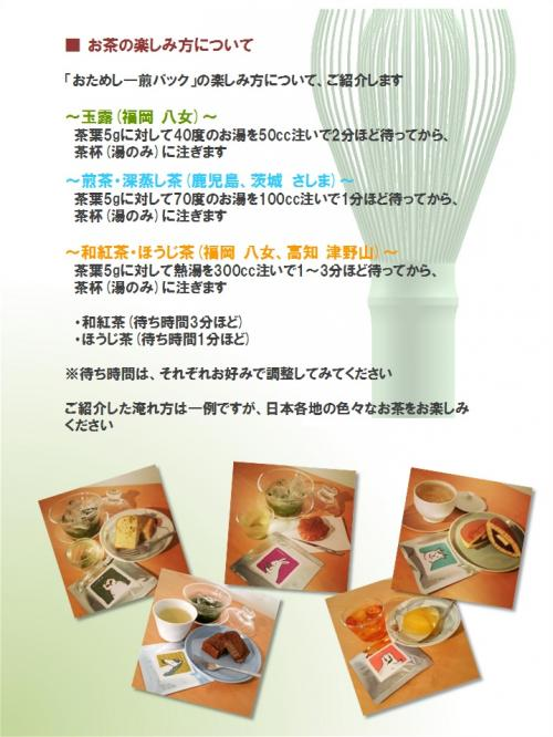 Otameshi_Pack_image5_resize.jpg