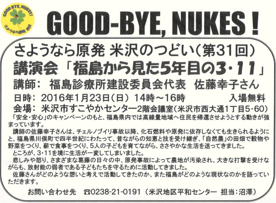 sayonara20160107.jpg