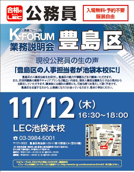 K-forum豊島区