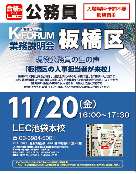 K-forum板橋区