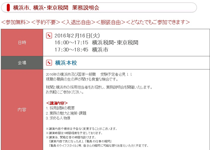 横浜市・税関