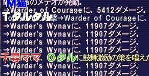 WoC_メテオ