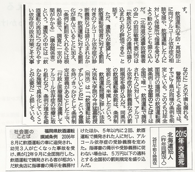 20151127道新2