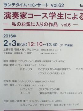 上野学園ランチタイム・コンサート