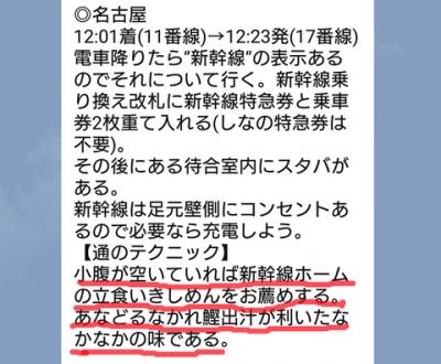 screenshot_2016-01-13-14-01-57jpg - コピー