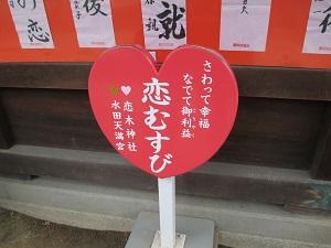 2016年福岡恋愛パワースポット巡り 006
