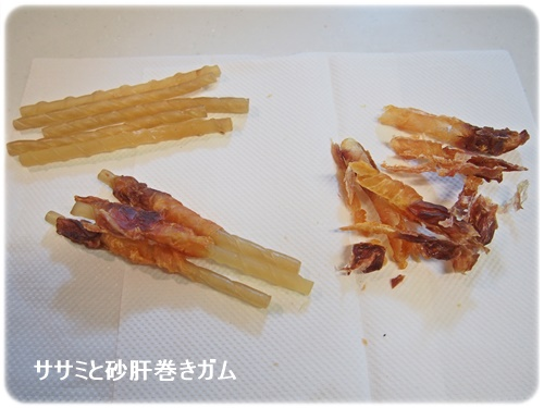 ササミと砂肝巻ガム