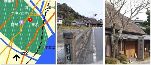 丸子宿マップ